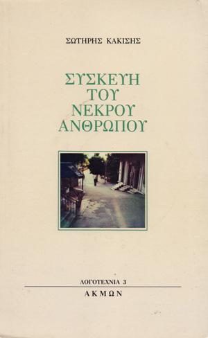 Suskeui_tou_nekrou_anthropou_Kakisis_Sotiris