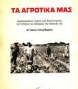 TA-AGROTIKA-MAS