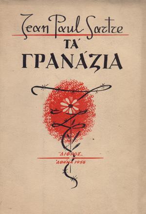 TA-GRANAZIA-SARTRE-PAUL-JEAN