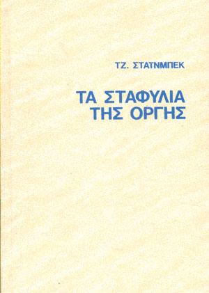 TA-STAFILIA-TIS-ORGIS.jpg