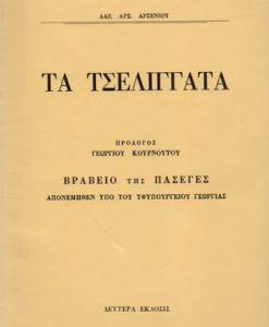 TA-TSELIGGATA