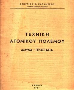 TEXNIKI-ATOMIKOU-POLEMOU