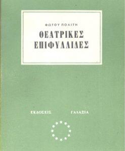 THEATRIKES-EPIFILIDES.jpg