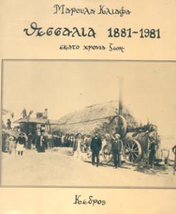 THESSALIA-1881