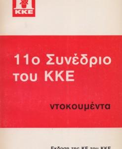 TO-11-SYNEDRIO-KKE