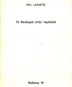 TO-DIKAIOMA-STIN-TEMPELIA
