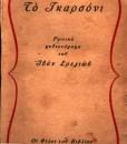 TO-GKARSONI