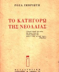 TO-KATIGORO-TIS-NEOLAIAS