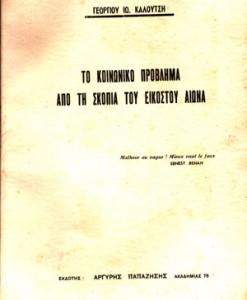 TO-KOINONIKO-PROBLIMA-APO-TI-SKOPIA-TOU-EIKOSTOU-AIONA
