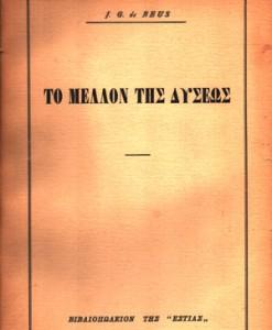 TO-MELLON-TIS-DYSEOS