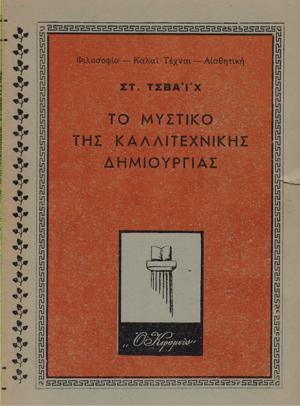 TO-MYSTIKO-TIS-KALLITEXNIKIS-DIMIOURGIAS.jpg