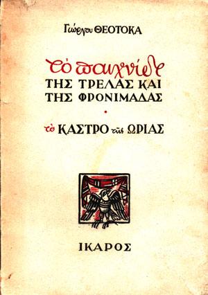 TO-PAIXNIDI-TIS-TRELAS-THEOTOKAS-GIORGOS
