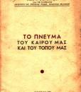 TO-PNEUMA-TOU-KAIROU-KAI-TOU-TOPOU-MAS-KORONTZIS-PANAGIOTIS