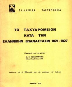TO-TAXYDROMEION
