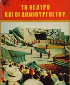 TO-THEATRO-KAI-OI-DIMIOURGOI-TOU
