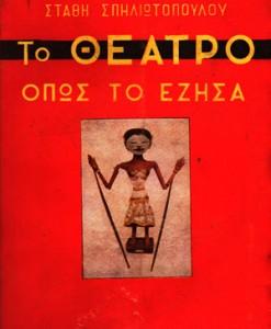 TO-THEATRO-OPOS-TO-EZISA-SPILIOTOPOULOS