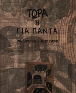 TORA-I-GIA-PANTA