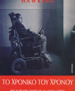 to_xroniko_tou_xronou_hawking_stephen