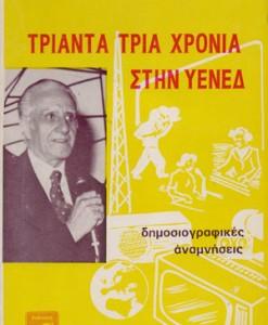 TRIANTA-TRIA-XRONIA