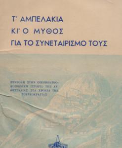 Tampelakia_ki_o_mythos_gia_to_sunetairismos_tous_Kordatos_Giannis