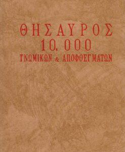 Thisavros_10.000_gnomikon_apofthegmaton