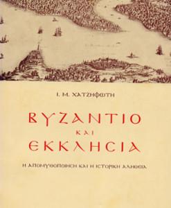 VIZANTIO-KAI-EKKLISIA.jpg