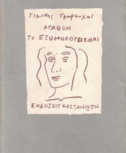 agathon--ejomologeistai-tsarouxis.jpg