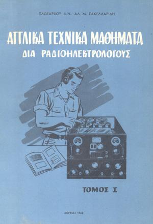 agglika-texnika-mathimata.jpg