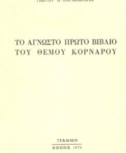 agnosto-proto-vivlio.png