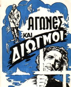 agones-kai-diogmoi.jpg