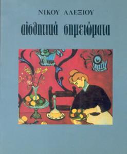 aisthitika-simeiomata--alexiou.jpg