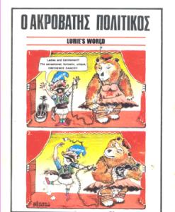 akrovatis-pilitikos.png