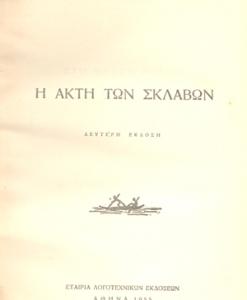 akti-tvn-sklavon.png