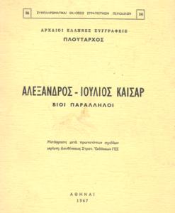 aleksandros---ioulios-kaisar.png