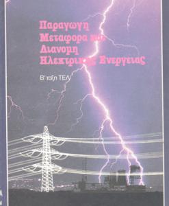 alexandridis-paragogi-metafora-kai-diaomi-ilektrikis-energeias.png