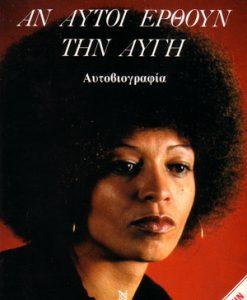 an-autoi-erthoun-yin-aygi.jpg