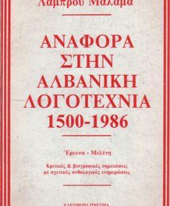 anafora-stin-alvaniki-logotehnia--malamas-lampros.jpg