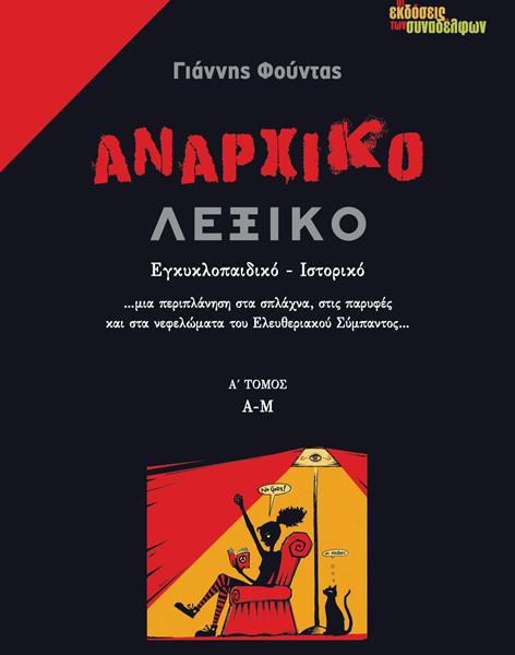 anarchistlexikon_a.jpg