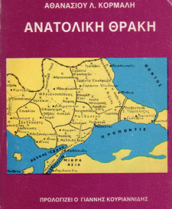 anatoliki-thraki.jpg