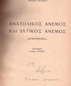anatolikos-anemos.jpg