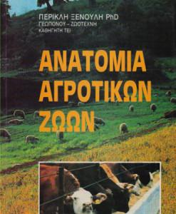 anatomia-agrotikwn-zwwn.jpg