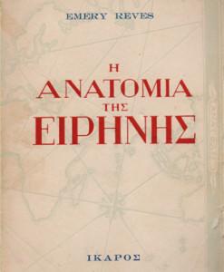 anatomia-tis-eirinis.jpg