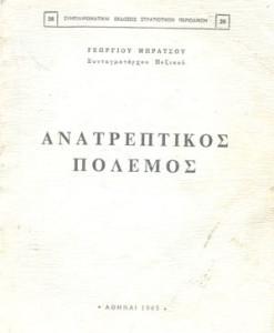 anatreptikos-polemos.jpg
