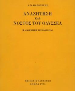 anazitisi-kai-nostos