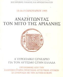 anazitontas-ton-mito-tis-ariadnis.jpg