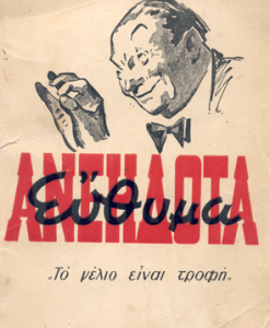 anekdota-euthima.png