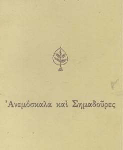 anemoskala-kai-simadoyres.jpg