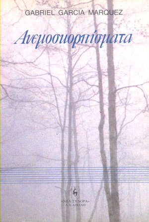 anemoskorpismata.jpg