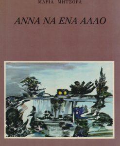 anna-na-ena-allo.jpg