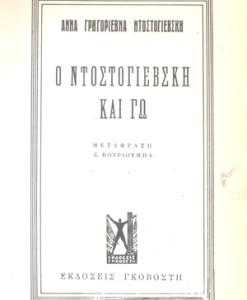 annadostoyevsky